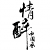 Avatar for 情醉中国风